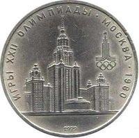 Монета олимпийски рубль университет