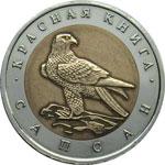 50 рублей 1994 года Сапсан