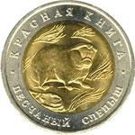 50 рублей 1994 года Песчаный слепыш