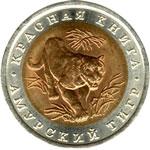 Монета красная книга Амурский тигр