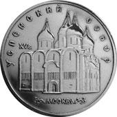 Монета России Успенский собор