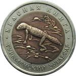 Красная книга монета 1993 года Туркменский эублефар