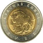 50 рублей 1994 года Зубр