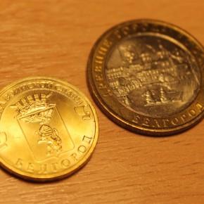 10 рублей Белгород уже в Казани