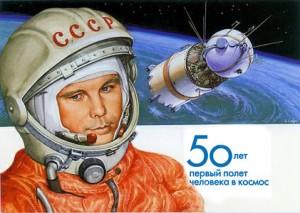 Монета 10 рублей 50 лет первого полета человека в Космос