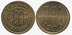 Пробная монета Пол копейки 1925 года