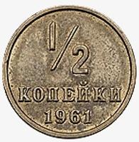Пробные монеты СССР (1955-1961)