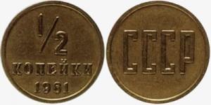 Пробные пол копейки СССР 1961 года