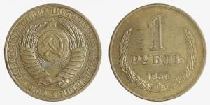Пробный рубль 1956 года