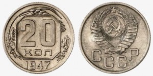 Монета пробная 20 копеек 1947