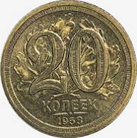 Монета 20 копеек 1953
