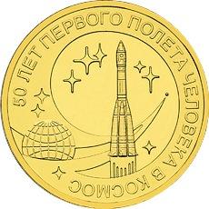 монета 50 лет первого полета человека в космос
