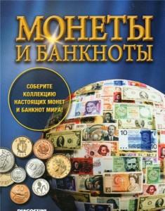 Монеты и банкноты от ДеАгостини