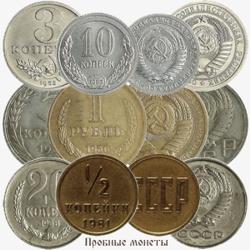 Пробные монеты СССР (1924 по 1953 года)
