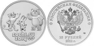 Монета 25 рублей 2012 года Талисманы