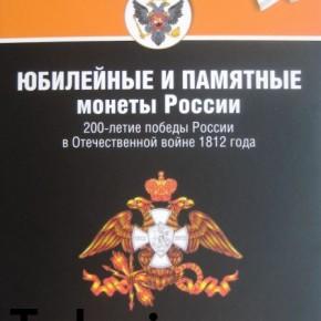 Альбом для монет серии 200 летия победы в Отечественной войне 1812 года