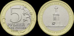 Монета юбилейная 5 рублей биметаллическая