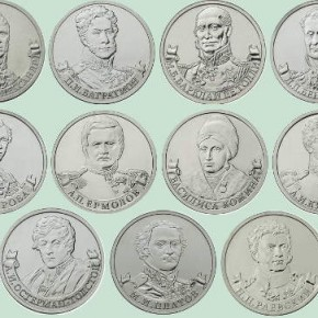 """Серия монет 2 рубля 2012 года """"Полководцы и герои Отечественной войны 1812 года"""""""