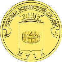 10-rublej-luga-2012g-revers-200