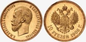 10 рублей 1906 года