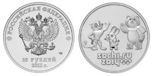 25 рублей 2012 года Талисманы