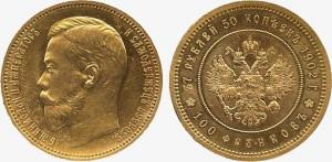 37,5 рублей 1902 года