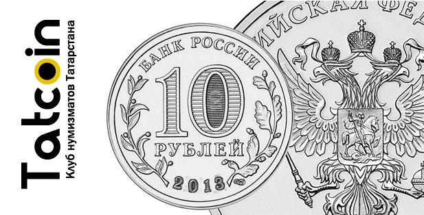 Новые монеты России 2013 года