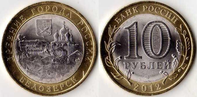 10 рублей Белозерск