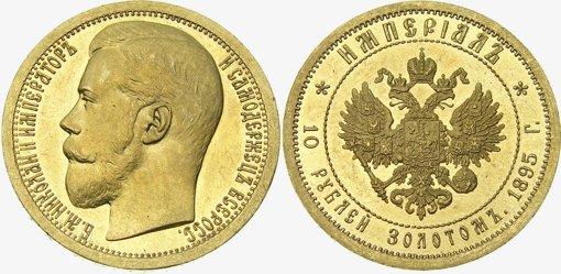 Империал 10 рублей 1895 года