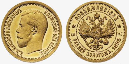 Полуимпериал 5 рублей 1895 года