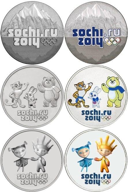 25 рублей Сочи 2013 года