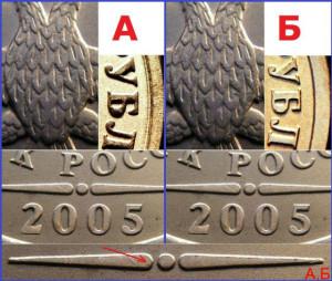 Редкий разновид современной Российской монеты 1 рубль 2005