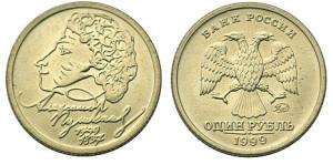 Редкая современная монета России 1 рубль 1999 года