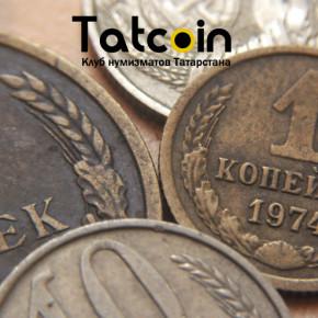 Ценник на монеты (май 2013 год)