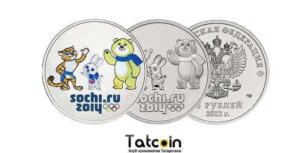 Монеты Сочи 2012 года