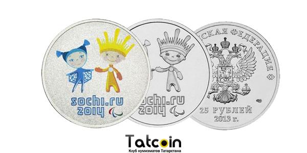 Монеты Сочи 2013 года