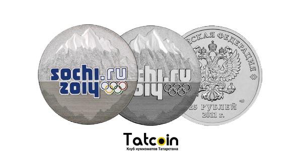 Монеты Сочи 2011 года