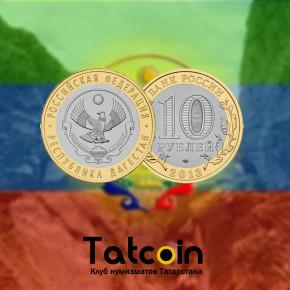 Новая монета 10 рублей Дагестан