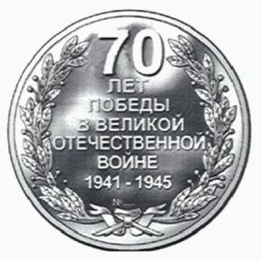 5 рублей 2014 70-летие Победы в ВОВ