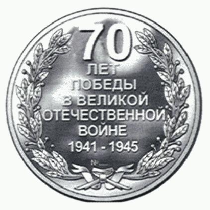 5 рублей 2014 года 70 лет победы