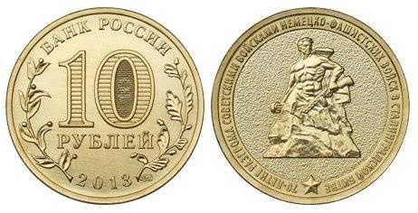 10 рублей 2013 года 70 лет победы в Сталинградской битве