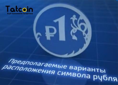 монета 1 рубль с графическим знаком рубля 2014 купить