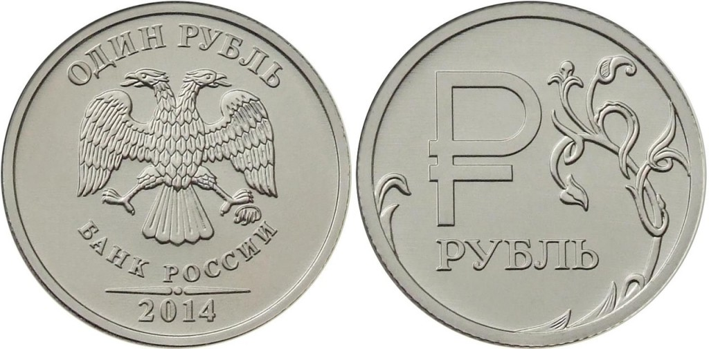 новый рубль 2014 фото
