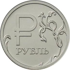 Новый рубль с символом