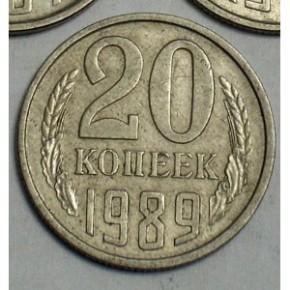 Советские 20 копеек - а есть ли дорогие?