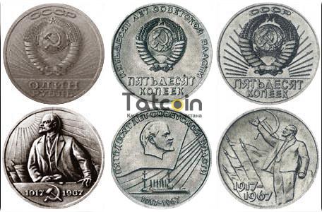 50 лет советско власти пробные монеты