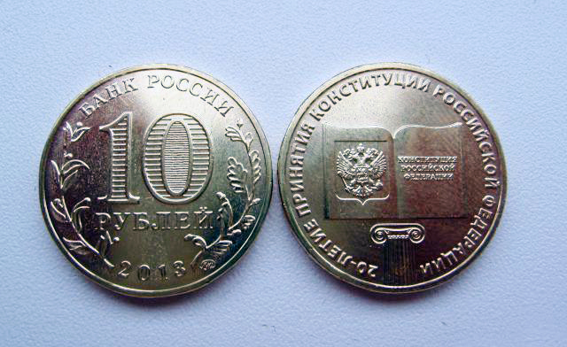 10 рублей монета 20 лет конституции РФ