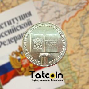 Обзор монеты 10 рублей 20 летие конституции