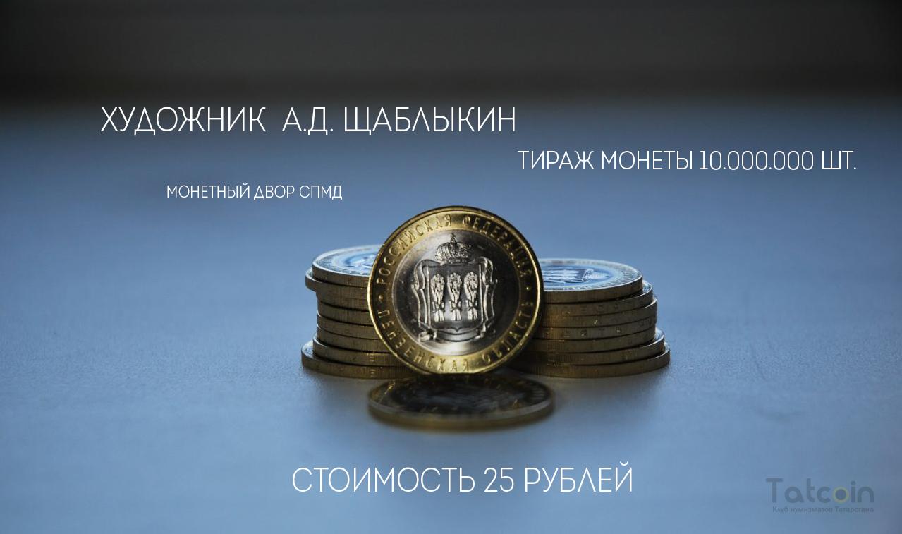 Юбилейные 10 рублей Пензенская область