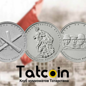 Новая серия монет Великая Отечественная Война 1941-1945 гг